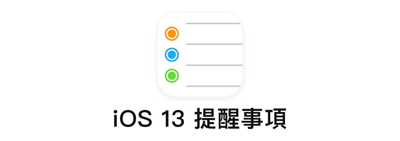 用iOS自带的提醒事项搞定80%的琐事